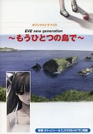 EVE new generation ーもうひとつの島でー