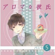 ドラマCD アロマな彼氏 vol.5 バニラ(CV:下野紘)