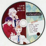 ドラマCD OZMAFIA!!「大人の男 屋台の男 無職の男」(シーガル特典)
