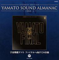 ETERNAL EDITION YAMATO SOUND ALMANAC 1982-I 宇宙戦艦ヤマト ファイナルへ向けての序曲