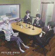 PSYCHO-PASS サイコパス Blu-ray/DVD 全巻購入メーカー特典 ディスカッショントークCD