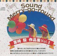 サウンド・メリー・ゴー・ラウンド 宮崎駿 作品集 Vol.II
