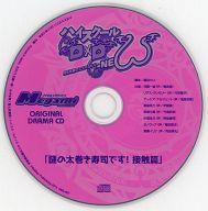 ハイスクールD×D 月光校庭のエクスカリバー メガミマガジンオリジナルドラマCD「謎の太巻き寿司です!接触篇」