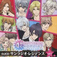 BROTHERS CONFLICT WEBラジオ DJCD サンラジオ・レジデンス vol.1