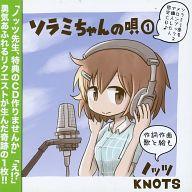ソラミちゃんの唄 メロンブックス限定・コミックス第1巻特典CD