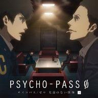ドラマCD PSYCHO-PASS サイコパス / ゼロ 名前のない怪物 下巻[初回生産限定盤]