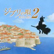 DJトトロ / ジブリの唄2 BEST MIX