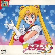 BIG BOX 美少女戦士セーラームーンS(CD単品)