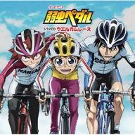 テレビアニメ「弱虫ペダル」ドラマCD ウエルカムレース