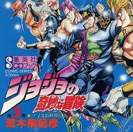 ジョジョの奇妙な冒険 第3巻 ディオの世界の巻(CD単品)