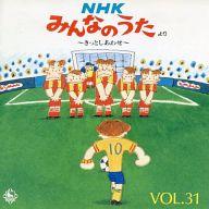 最新 NHKみんなのうた より VOL.31 ~きっとしあわせ~