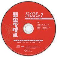 弱虫ペダル アニメイト版ドラマCD Vol.1「文化祭に向けて! 坂道のオーダー」