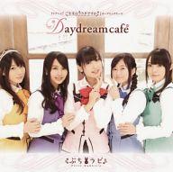 Petit Rabit's / Daydream cafe[DVD付初回限定盤] ~TVアニメ「ご注文はうさぎですか?」OPテーマ