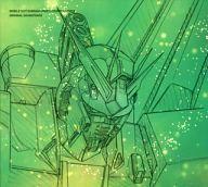 劇場版「機動戦士ガンダム 逆襲のシャア」オリジナル・サウンドトラック 完全版[初回限定盤]