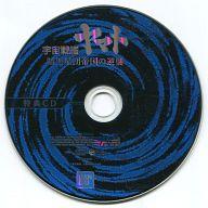 宇宙戦艦ヤマト 暗黒星団帝国の逆襲 特典CD
