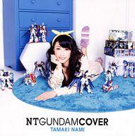 玉置成実 / NT GUNDAM COVER