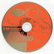 コミック「おみたま通販便 第2巻」 限定特装版特典 ヒーリングCD