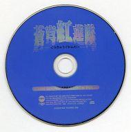 ゲームサウンドコレクション6 蒼穹紅蓮隊(状態:ディスクのみ)