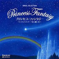 オルゴールCD 「プリンセス・ファンタジー ~レット・イット・ゴー」「星に願いを」