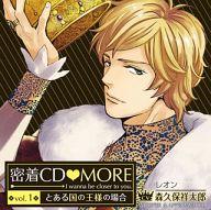 ドラマCD「密着CD MORE」vol.1 ~とある国の王様の場合~