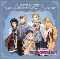 一番くじ「テイルズ オブ」シリーズ3 A賞 オリジナルラジオCD「テイルズリング・エクシリア2」