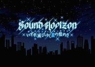 Sound Horizon / ヴァニシング・スターライト[予約限定デラックス盤]