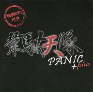 韋駄天隊 PANIC+plus
