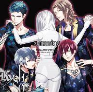 ドラマCD DYNAMIC CHORD vocalCDシリーズ vol.3 KYOHSO