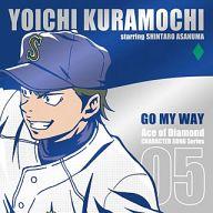 倉持洋一(CV:浅沼晋太郎) / GO MY WAY ~TVアニメ「ダイヤのA」キャラクターソングシリーズ Vol.5