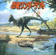 恐竜ワンダーランド