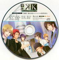 学園K -Wonderful School Days- 限定版同梱特典ドラマCD 「奮闘!部活対抗 サバイバル実習対決」