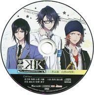 学園K -Wonderful School Days- ステラワース特典ドラマCD 「二年ゐ組 自習の時間」