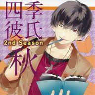 いちばんときめく!CDシリーズ 四季彼氏 2nd Season:秋(CV:岡本信彦)