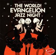 鷺巣詩郎 / The world! EVAngelion JAZZ night =The Tokyo III Jazz club=