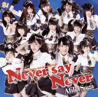 アフィリア・サーガ / Never say Never[通常盤C] TVアニメ「ISUCA」主題歌