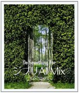 SMILE ALWAYS ~ジブリ ALL MIX~