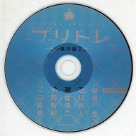ドラマCD プリトレ ~王子様の育て方~