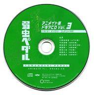 弱虫ペダル アニメイト版 ドラマCD Vol.3 「ドキドキ!メリクリ!プレゼント交換!」
