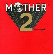 MOTHER2 ギーグの逆襲(状態:ジャケット状態難)