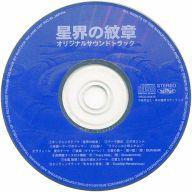 星界の紋章 オリジナルサウンドトラック(状態:ディスクのみ)