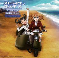ストライクウィッチーズ Operation Victory Arrow vol.2 エーゲ海の女神 秘め歌コレクション