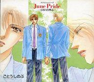 タクミくんシリーズ June Pride / ごとうしのぶ(状態:ケース状態難)