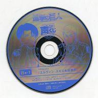 進撃の巨人 声くじ B賞-1 ドラマCD #2 「エルヴィン・スミス失踪事件」