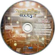 クローバー図書館の住人たちII オフィシャル通販特典主題歌CD 「あかずとひめた」