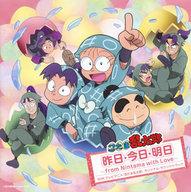 忍たま乱太郎サウンドトラック 昨日・今日・明日~ from Nintama with Love ~