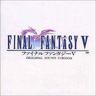 FINAL FANTASY V オリジナル・サウンド・ヴァージョン(状態:ジャケット状態難)