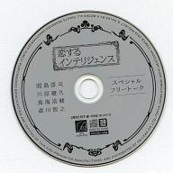 ドラマCD 恋するインテリジェンス / 丹下道 予約特典スペシャルフリートークCD