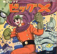 朝日ソノラマセレクション ビッグX (8盤レコード)