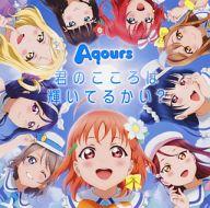 Aqours / 君のこころは輝いてるかい?[DVD付]