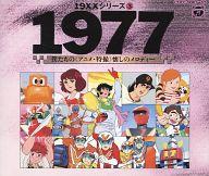 1977 僕たちの<アニメ・特撮>懐しのメロディー(状態:ケース状態難)